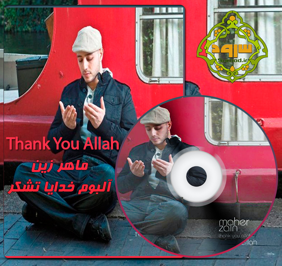 آلبوم Thank You Allah | ماهر زین